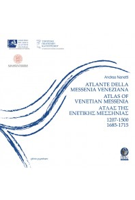 Atlante della Messenia veneta (1207-1500). Corone, Modone, pilos e le loro isole